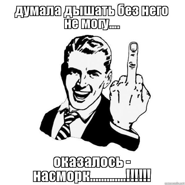 не насморк: