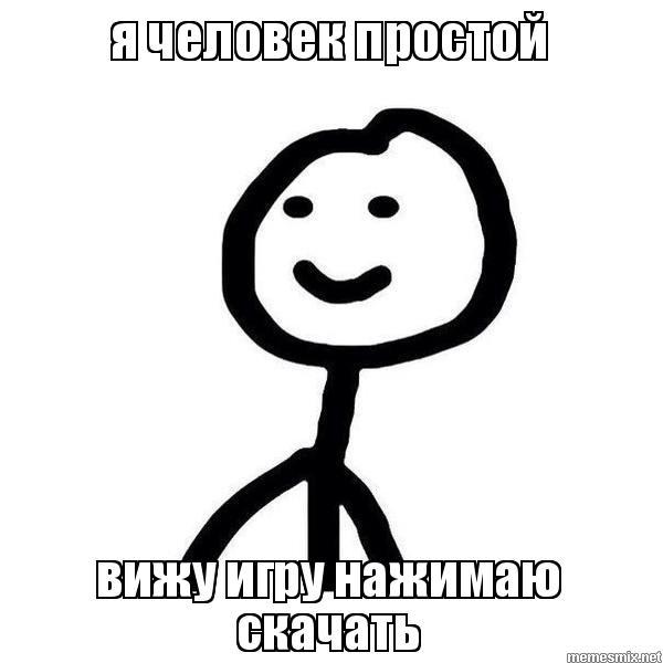 картинки мемов скачать