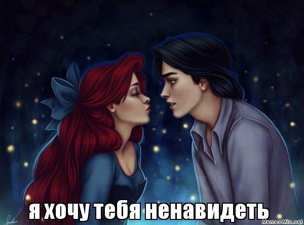 Я хочу тебя ненавидеть