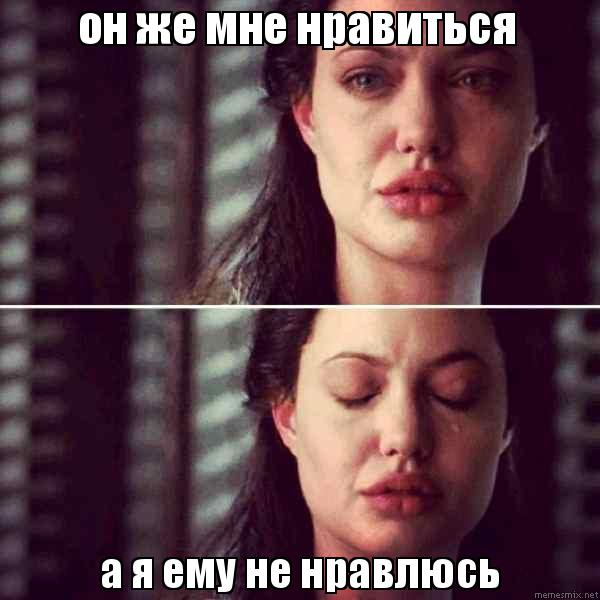 я не нравлюсь: