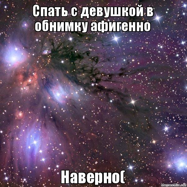 Спать с девушкой в обнимку афигенно Наверно(, Мем Космос.