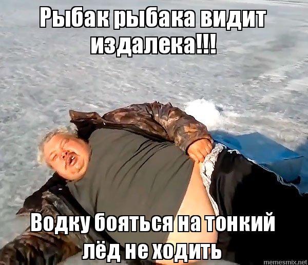 рыбак рыбаков издалека увидят