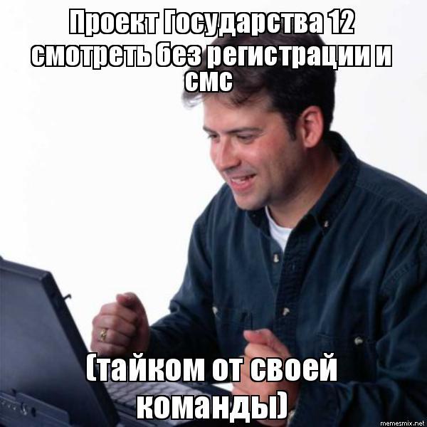 bez-registratsii-bez-sms-bez