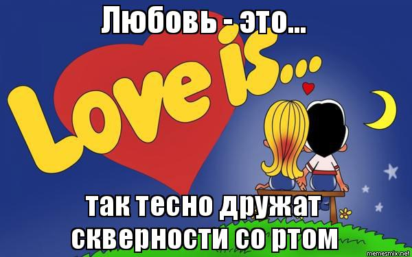 Мем love is