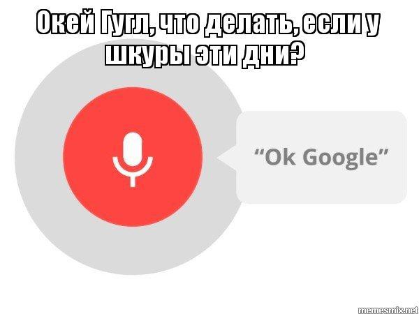 Окей google смотреть как сделать