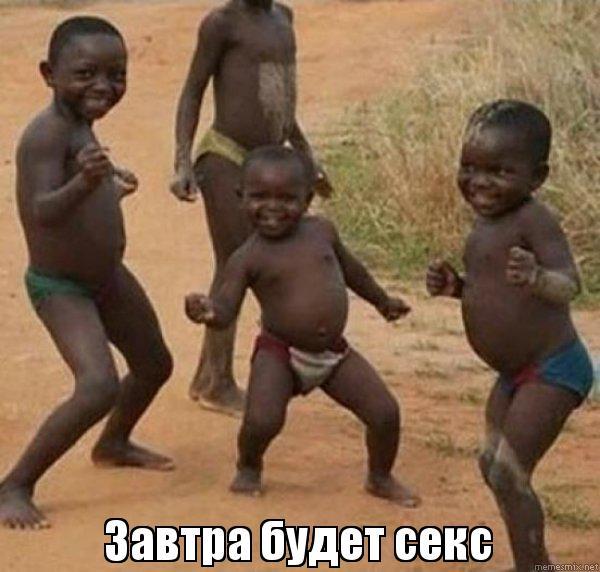 Негры танцуют мем