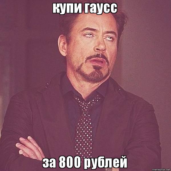За 800 рублей мем роберт дауни младший