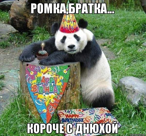 ромка с днем рождения картинки