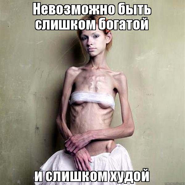 Самые тощие анорексички 1 фотография