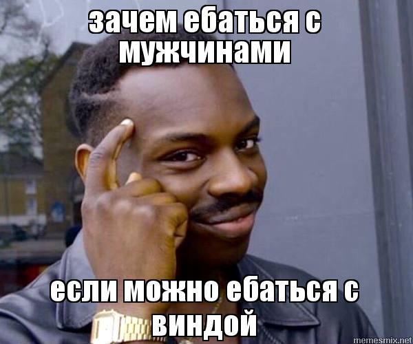 ebatsya-s-muzhchinoy