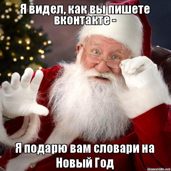 Мем дед мороз