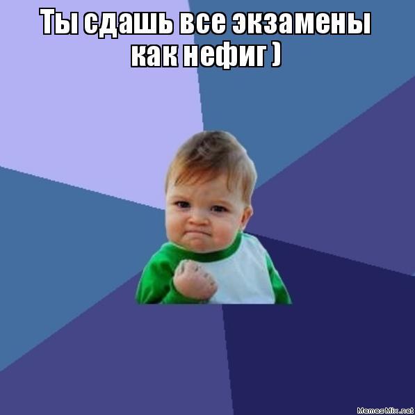 Мем успешный ребенок