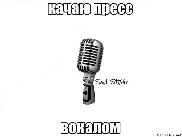 красиво красивый статус про вокал возможность