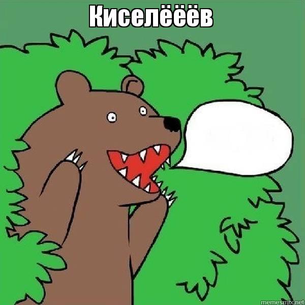 Шлюха гифка медведя