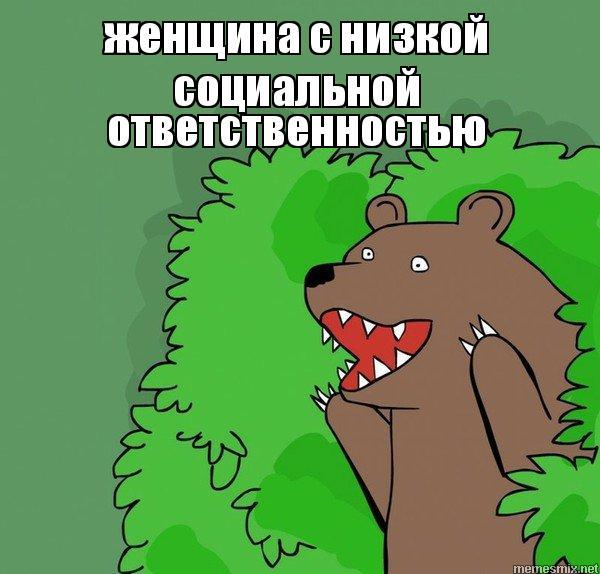 Что За Медведь Говорит Шлюха