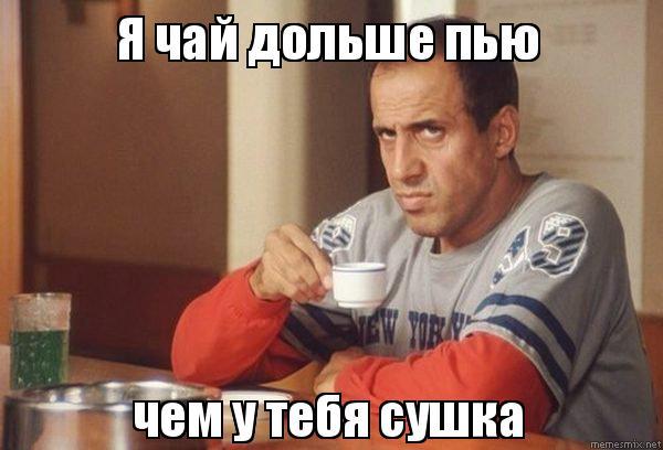 пью тебя: