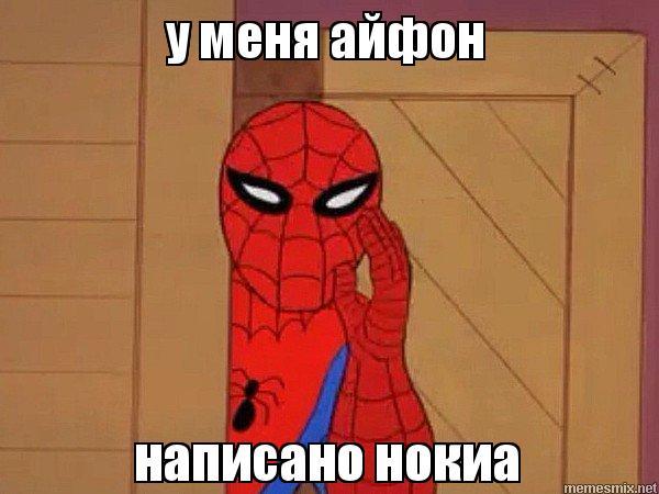Вас мем с человеком пауком нарисованным такое термобелье женское