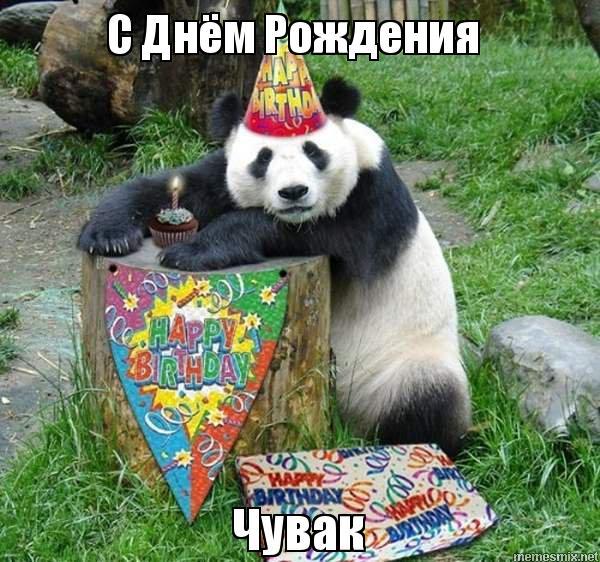 чувак с днем рождения картинки