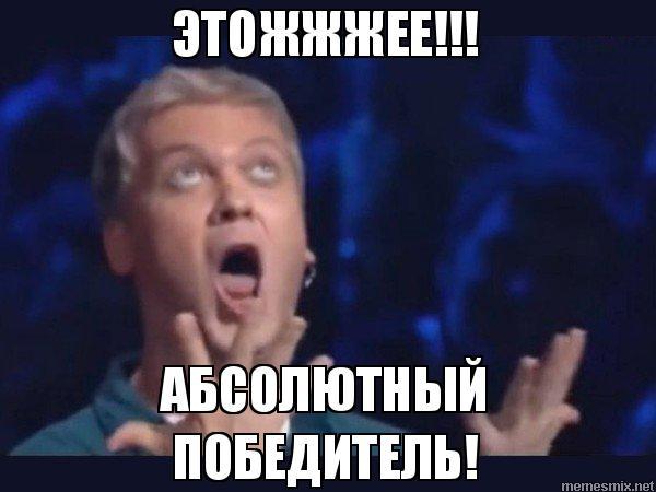 Светлаков мем