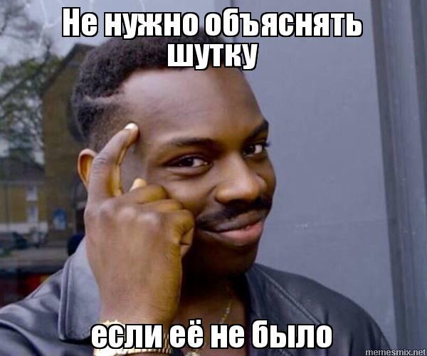 Объясни Анекдот