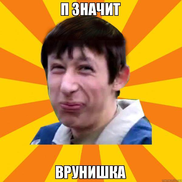 П ЗНАЧИТ ВРУНИШКА, Мем Пиздабол
