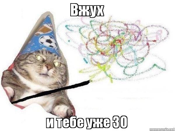 ein russisches meme fur etwas das plotzlich passiert die d d n n katze wusch und du bist schon 30