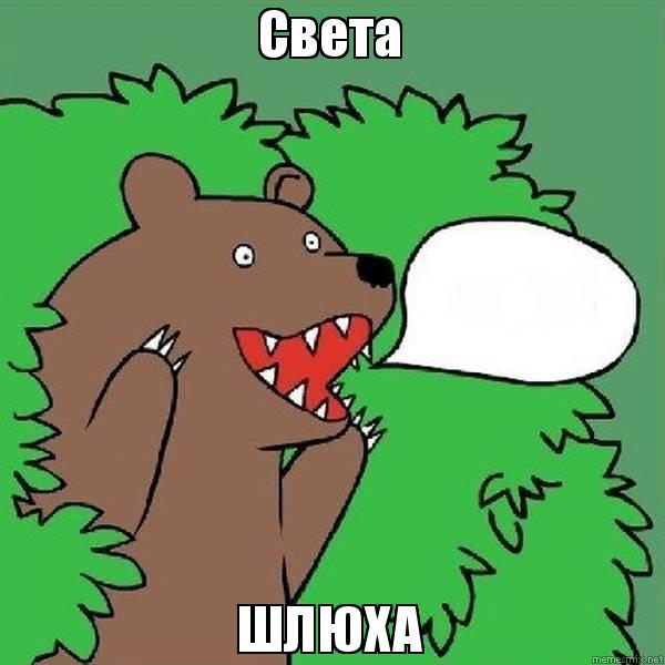 Медведь шлюха трафарет