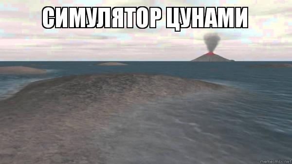 Симулятор цунами скачать