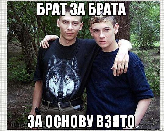 Брат за брата такое за основу взято картинка 9