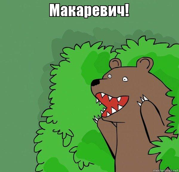 Картинки по запросу Макаревич мемы