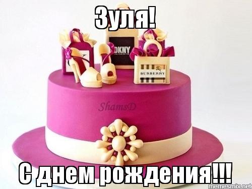 Поздравления с днем рождения по имени зульфия 66