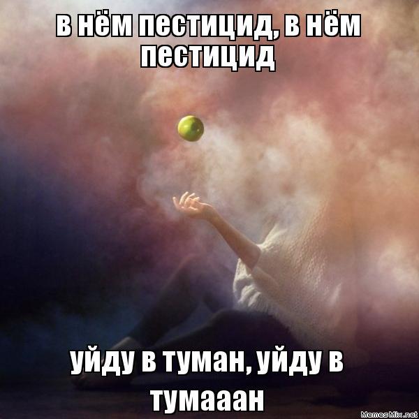 Пестицид фото