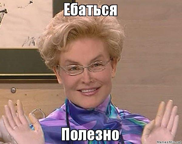 Ебаться Полезно, Мем Малышева