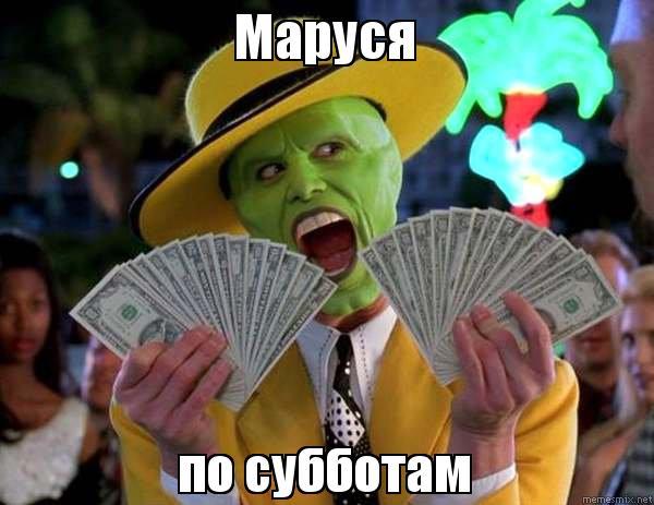 маруся по: