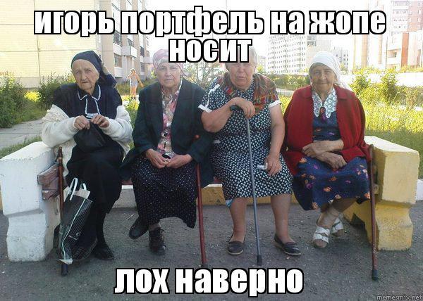 Игорь жопа