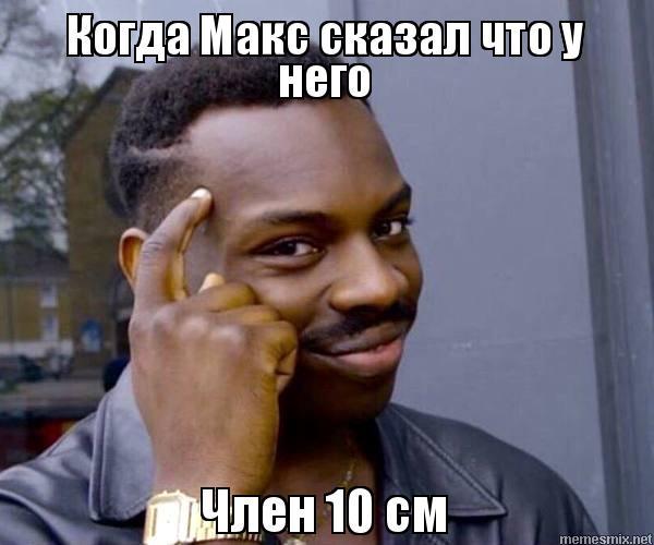 Член макса