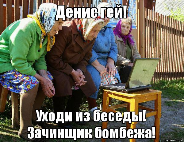 Дедушка гей онлайн