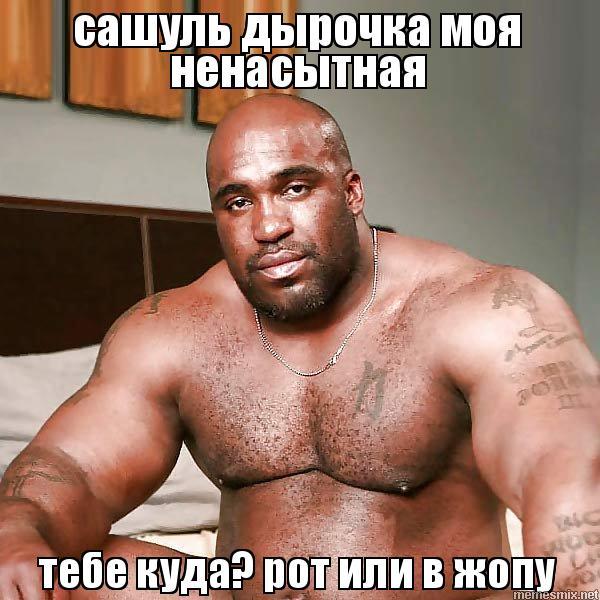 negri-ebut-zhenshin-v-zhopu