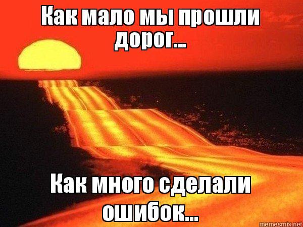 Как много пройдено дорог как много сделано ошибок текст песни
