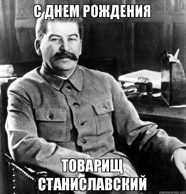 знакомство станиславский сталин