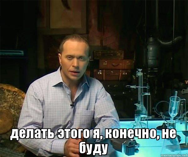 Мем Сергей Дружко (Необъяснимо но факт) - Memepedia