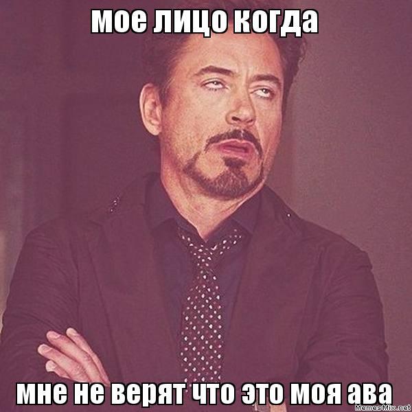 не ава: