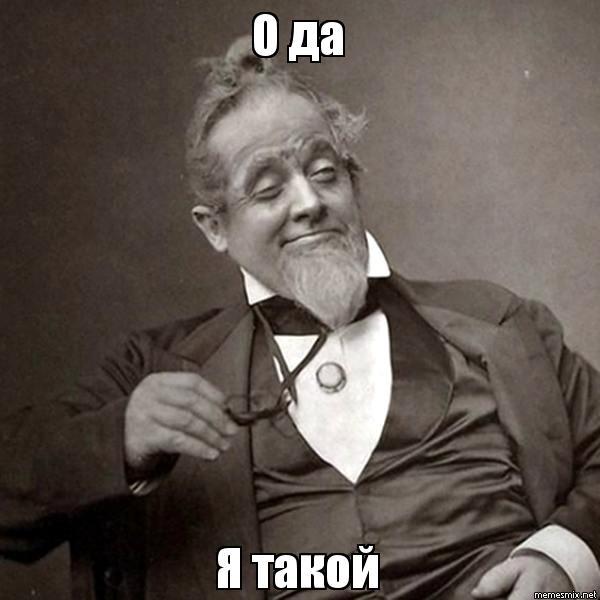 О да Я �акой Мем Ук��енн�й па�ен� 1889