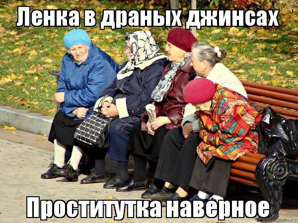 Бабки в джинсах фото 255-790