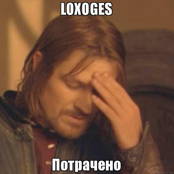 Loxoges потрачено