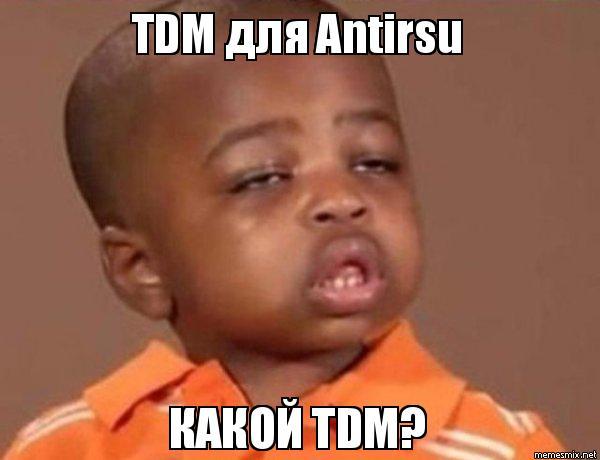 Tdm для antirsu какой tdm