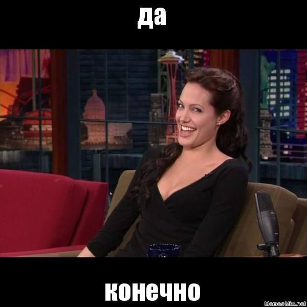 да конечно, Мем Анджелина Джоли