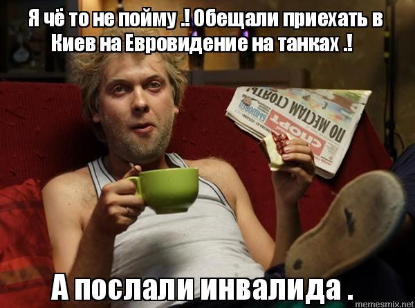 Целью России изначально было не участие в Евровидении, а создание негативной информационной атмосферы вокруг него, - НОТУ - Цензор.НЕТ 8569