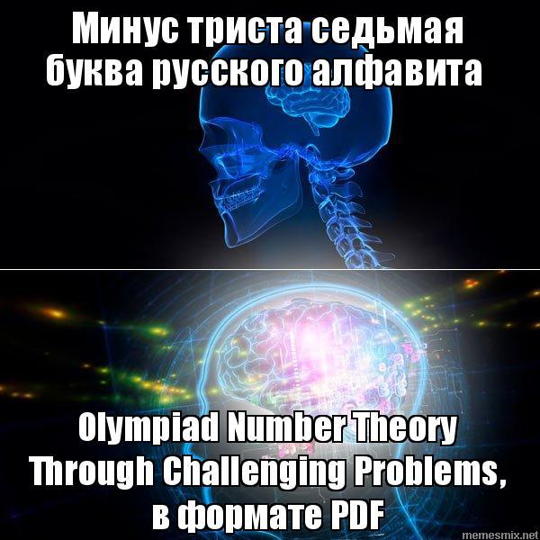 Минус триста седьмая буква русского алфавита Olympiad Number