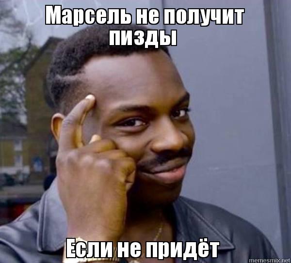 Марсель пиздабол